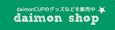 daimonCUPグッズが買える! daimon shop