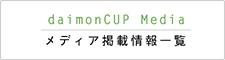 daimonCUPメディア掲載情報
