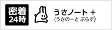 うさノート +(うさのーと ぷらす)