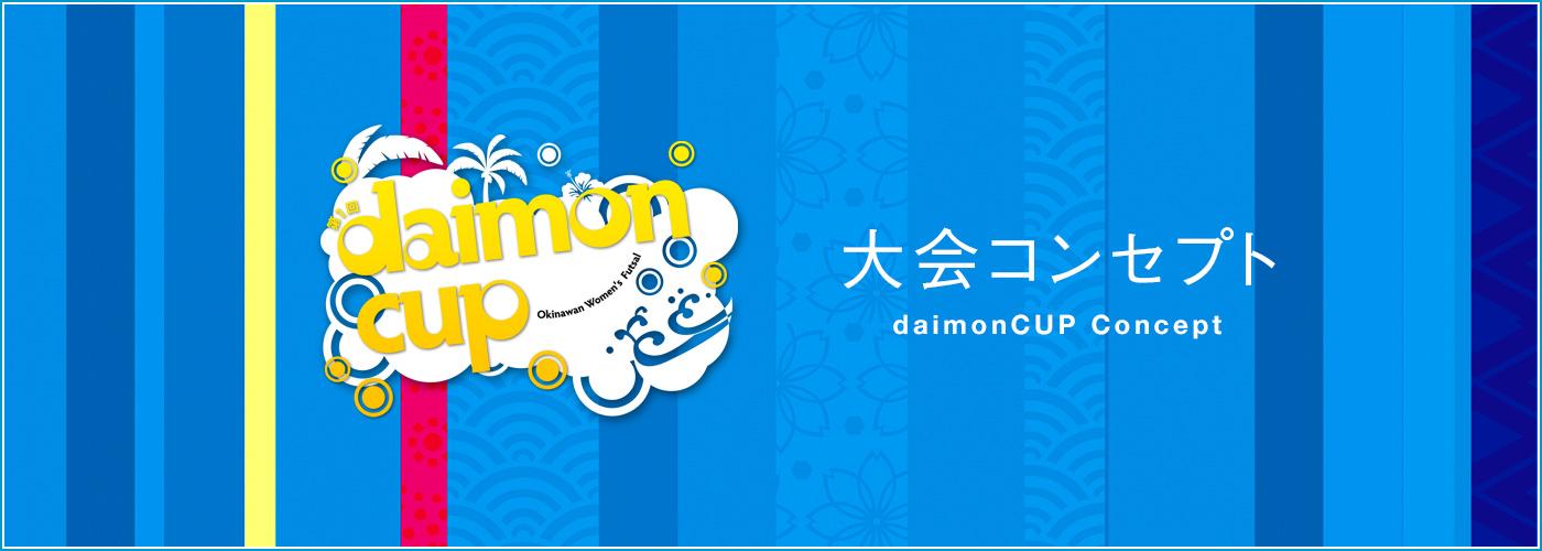 daimonCUP 大会コンセプト