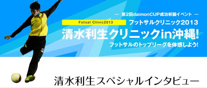 フットサルクリニック 沖縄県初女子フットサル大会 daimonCUP