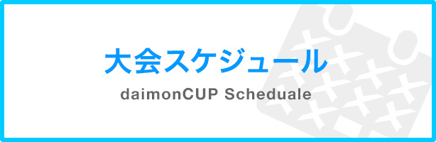 女子フットサル daimonCUP 大会スケジュール