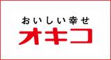 オキコ株式会社