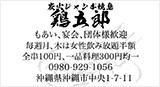 株式会社ゴータス(鶏五郎)