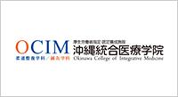 沖縄統合医療学院