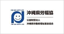 公益財団法人 沖縄県労働者福祉基金協会