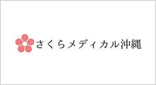 株式会社さくらメディカル沖縄