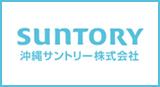 沖縄サントリー株式会社