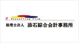 税理士法人添石綜合会計事務所