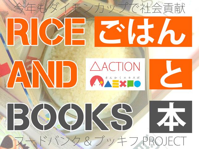 2015_WEBスライド用_お米と本