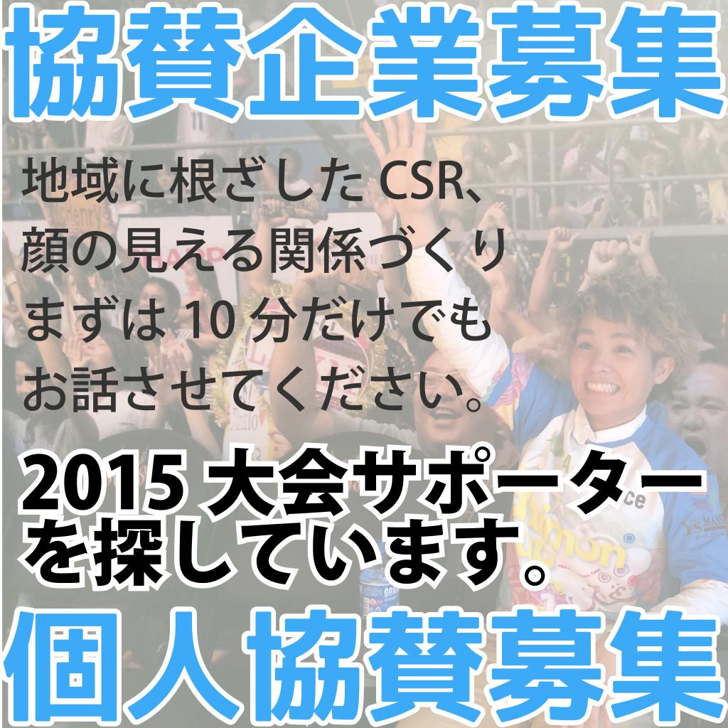 2015_0512_スポンサー募集_FB