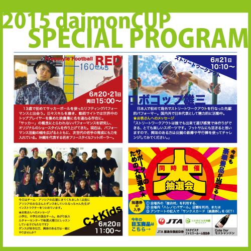 2015_ステージ