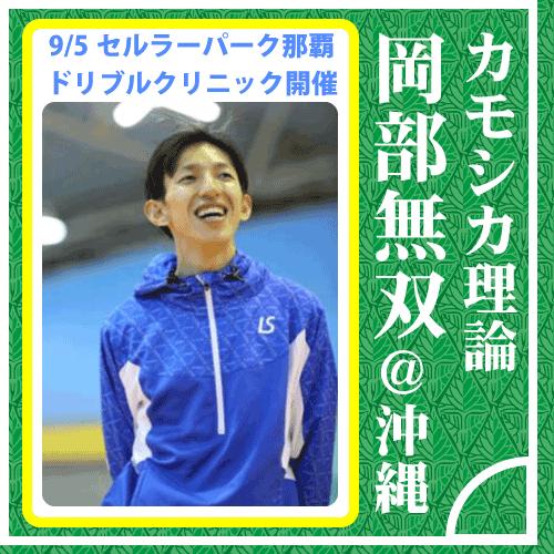 2015_0905_岡部無双