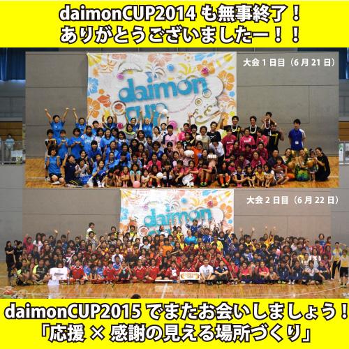 2014ありがとうダイモンカップ