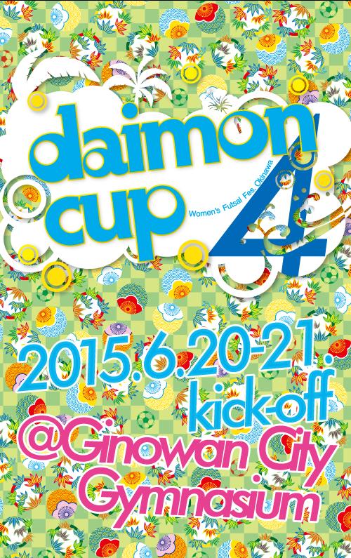 2015_0402_ダイモンカップトップ画_card