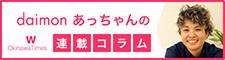 daimon あっちゃんの連載コラム